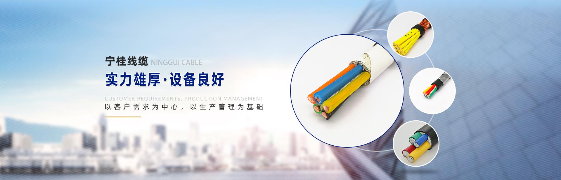 矿物绝缘电缆_广西电线电缆_电缆厂家